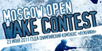 Moscow Open Wake Contest
