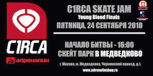 C1RCA SKATE JAM 2010 VS Young Blood Finals