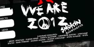 WE ARE 2012!
