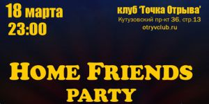 Home Friends Party