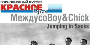 МеждусоBoy&Chick часть 3. «Jumping in Sucks»