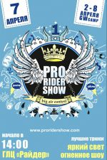 PRORIDER SHOW Big Air contest на Урале